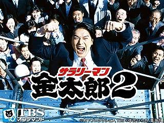 サラリーマン金太郎2(2000年・ドラマ)