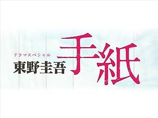 手紙(東野圭吾)