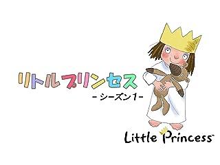 リトルプリンセス シーズン1 第3話