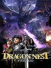 ドラゴンネスト(字幕版)