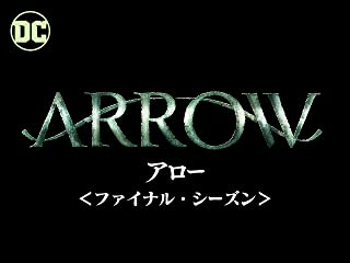 ARROW/アロー シーズン8