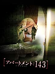 アパートメント 143(字幕版)