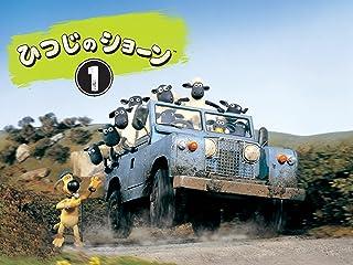 ひつじのショーン(2006年)
