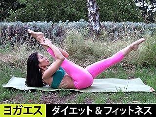 ヨガエス ダイエット & フィットネス トレーニング シーズン2