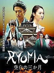 RYOMA〜空白の3ヶ月〜