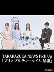 TAKARAZUKA NEWS Pick Up「プリ×プリ ティータイム 星組」