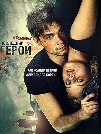 Die Unfassbaren: Der letzte Held (Russian Audio)