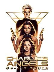 チャーリーズ・エンジェル(2020年)