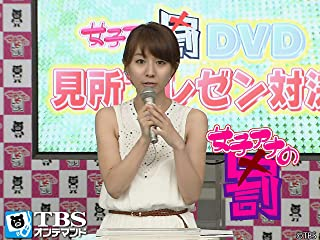 女子アナの罰 #39「DVD発売イベントで大波乱」 女子アナの罰 #39「DVD発売イベントで大波乱」