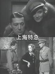 上海特急(字幕版)