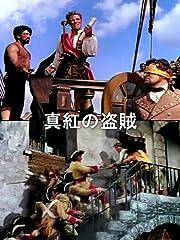 真紅の盗賊(字幕版)