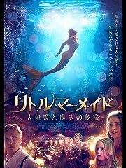 リトル・マーメイド 人魚姫と魔法の秘密(字幕版)