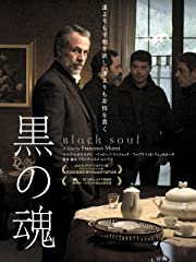 黒の魂(字幕版)