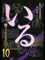 「いる。」〜怖すぎる投稿映像13本〜 Vol.10