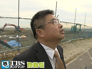 MBSドキュメンタリー「映像'12」