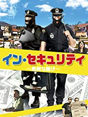 イン・セキュリティ 危険な賭け(字幕版)