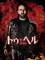 トゥ・ヘル(字幕版)