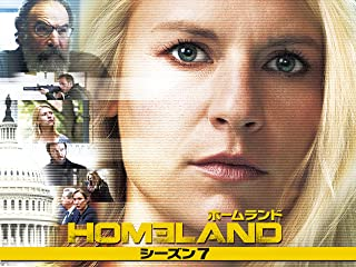 HOMELAND/ホームランド シーズン7 国家の敵