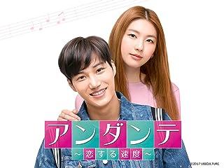 アンダンテ 〜恋する速度〜
