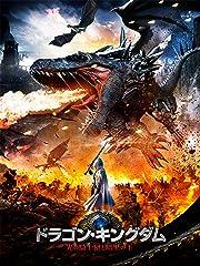 ドラゴン・キングダム 光の騎士団と暗黒の王(字幕版)