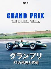 グランプリ :F1の栄光と代償