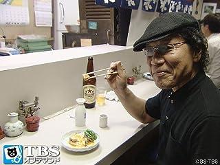 吉田類の酒場放浪記 #306 牛込神楽坂「よしだ」
