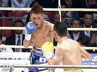 小國以載×岩佐亮佑IBF世界スーパーバンタム級タイトルマッチ