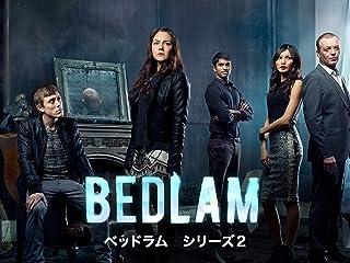 BEDLAM -ベッドラム- シーズン2