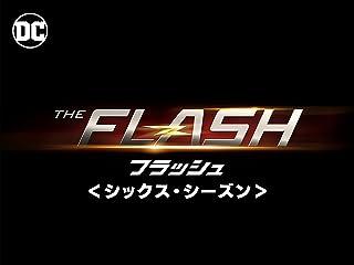 THE FLASH/フラッシュ シーズン6