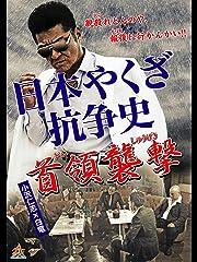 日本やくざ抗争史 〜首領襲撃〜