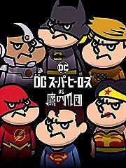 秘密結社 DCスーパーヒーローズ vs 鷹の爪団