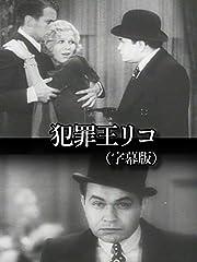 犯罪王リコ(字幕版)