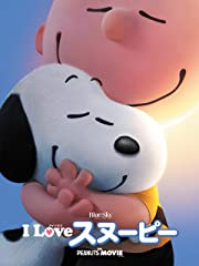 I LOVE スヌーピー THE PEANUTS MOVIE (字幕版)