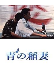 青の稲妻(字幕版)