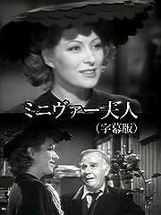 ミニヴァー夫人(字幕版)