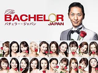 バチェラー・ジャパン シーズン3