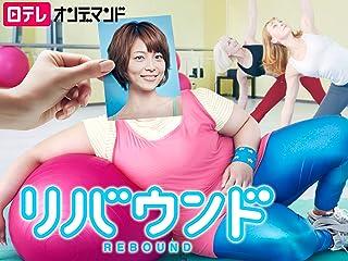 リバウンド (2011年・国内ドラマ)