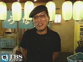 吉田類の酒場放浪記 #259 北赤羽「まるます家北赤羽店」