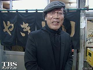 吉田類の酒場放浪記 #330 鹿島田「みやこ鳥」