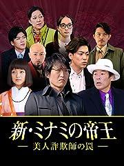 新・ミナミの帝王 〜美人詐欺師の罠〜