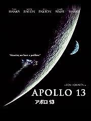 アポロ13(字幕版)