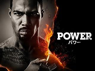 POWER/パワー シーズン3