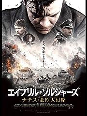 エイプリル・ソルジャーズ ナチス北欧・大侵略(字幕版)