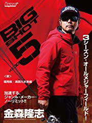 金森隆志 BIG SHOT5 夏:福岡県・遠賀川水系編