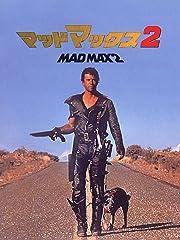 マッドマックス2 (字幕版)