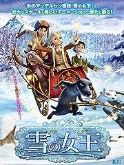 雪の女王(吹替版)