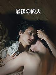 最後の愛人 (字幕版)