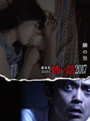 劇場版ほんとうにあった怖い話2017-隣の男