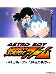ASTROBOY 鉄腕アトム 〜特別編:アトム誕生の秘密〜