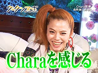 Chara×AKEMI×内田恭子